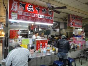 阿福牛肉攤
