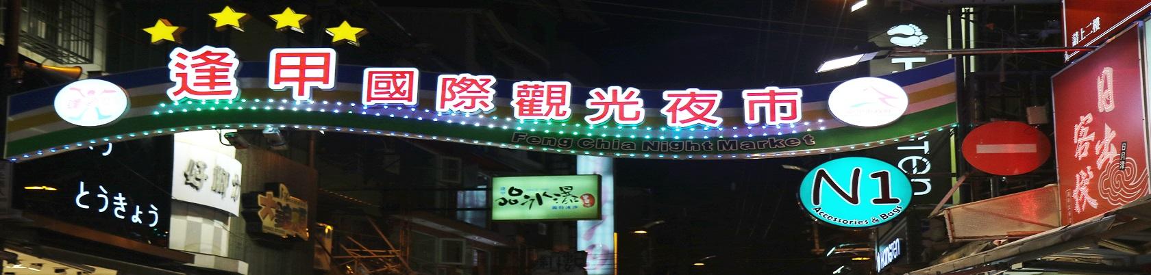 臺中市逢甲觀光夜市