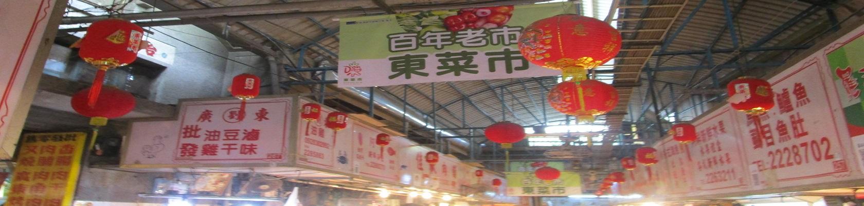 臺南市東菜市市場