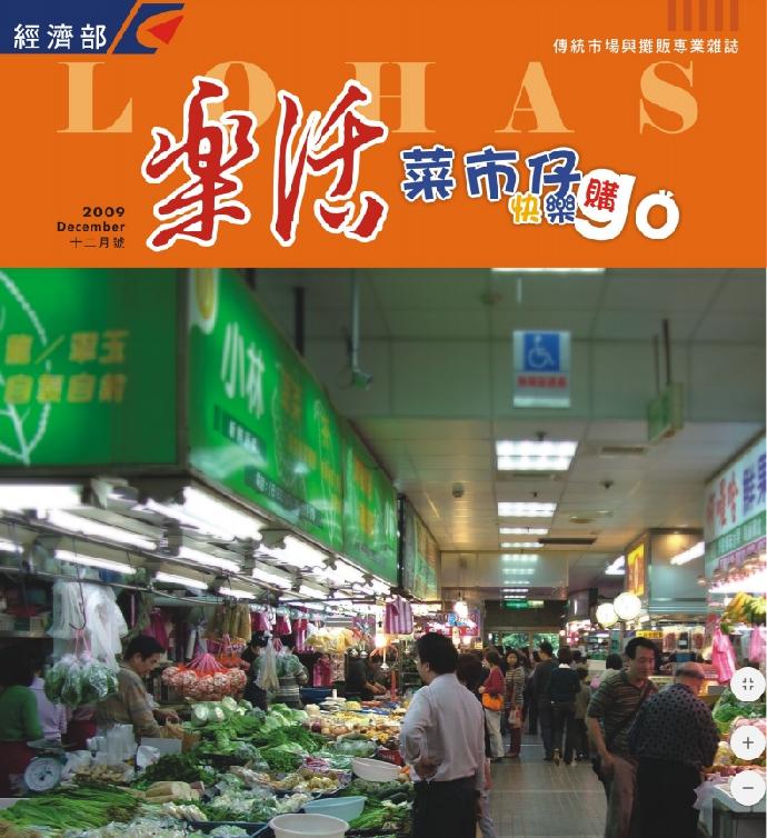 快樂ㄟ菜市仔雜誌-創刊號