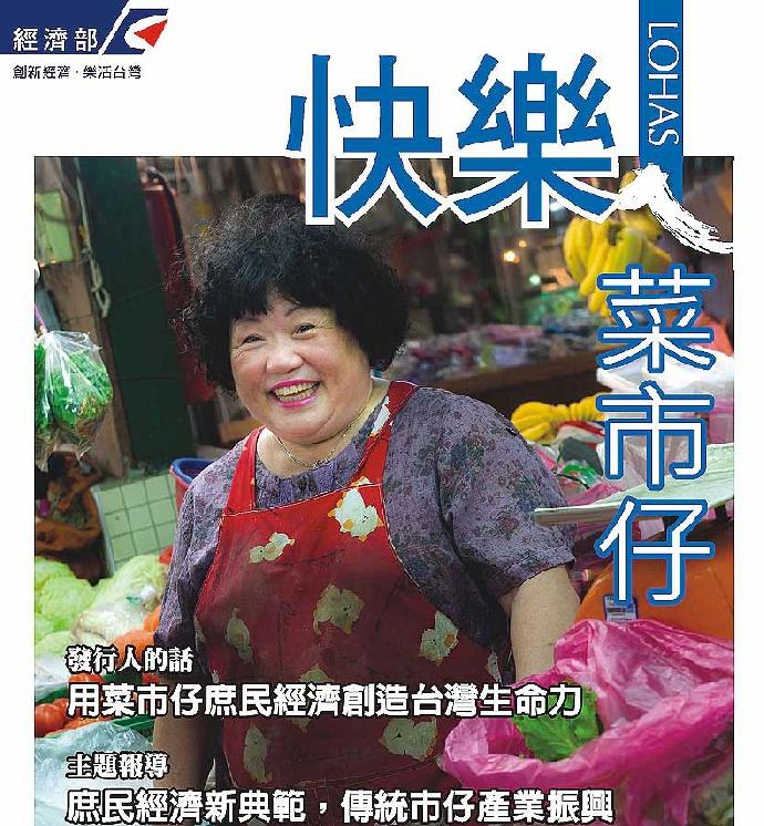 快樂ㄟ菜市仔雜誌-第12期