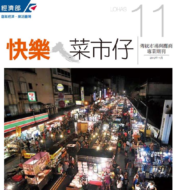 快樂ㄟ菜市仔雜誌-第11期