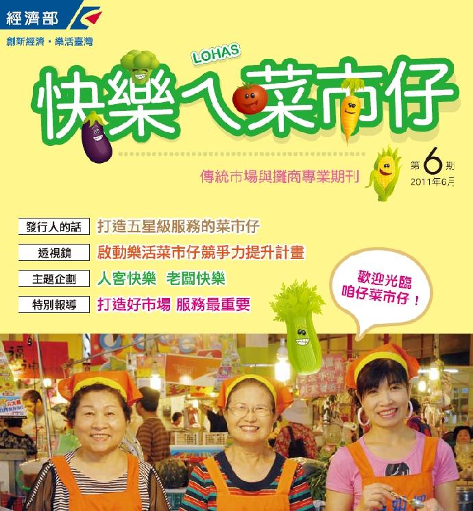 快樂ㄟ菜市仔雜誌-第6期