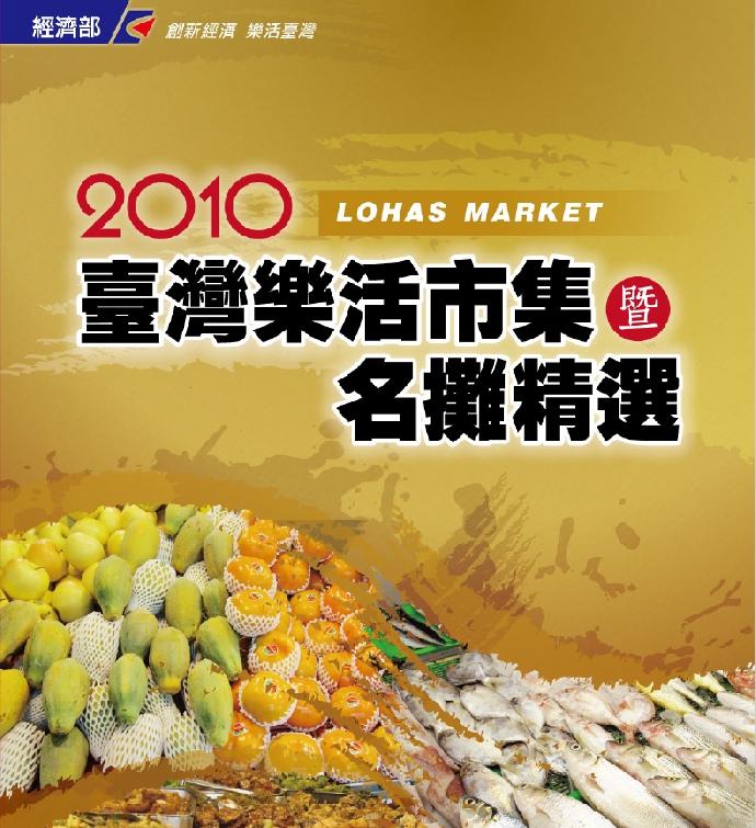 2010臺灣樂活市集暨名攤精選
