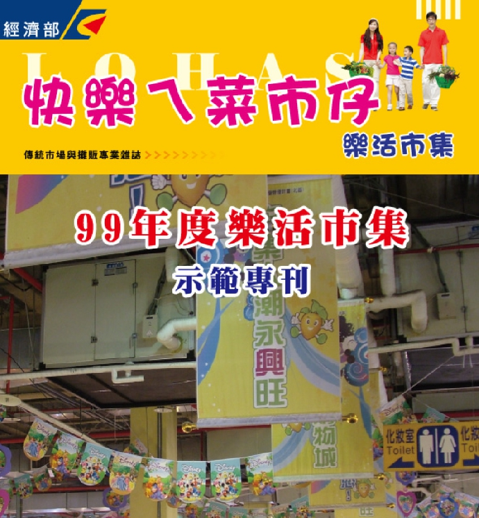 快樂ㄟ菜市仔雜誌-第5期