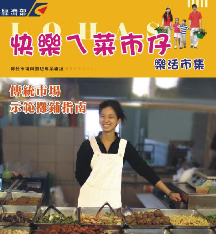快樂ㄟ菜市仔雜誌-第2期
