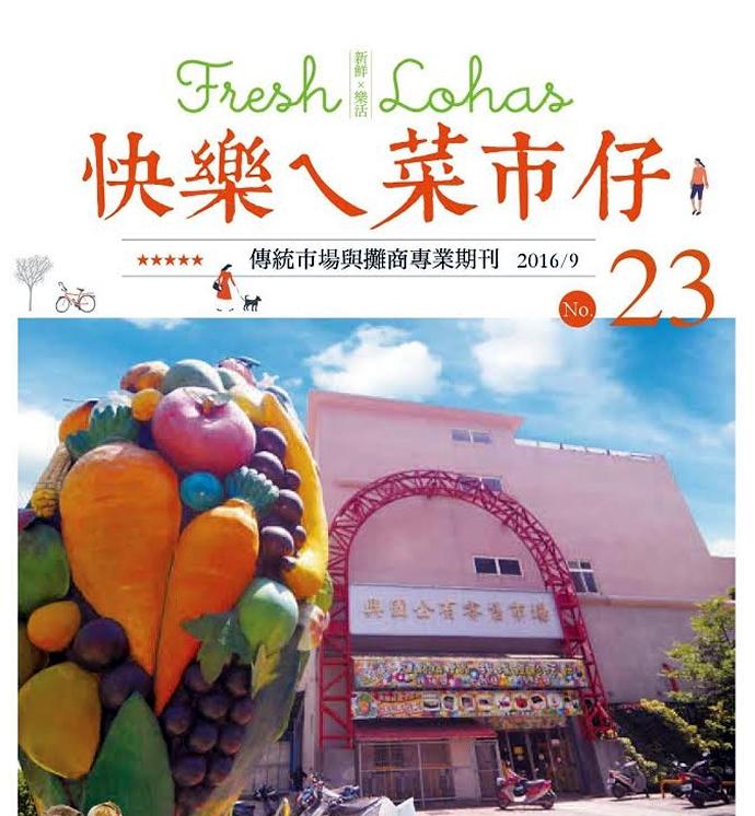 快樂ㄟ菜市仔雜誌-第23期