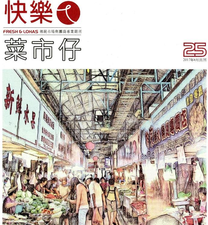 快樂ㄟ菜市仔雜誌-第25期