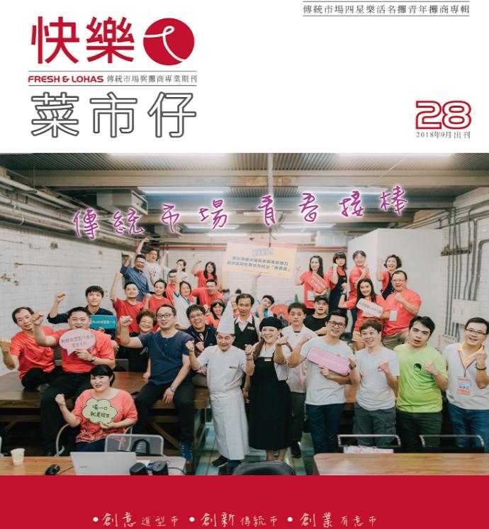 快樂ㄟ菜市仔雜誌-第28期