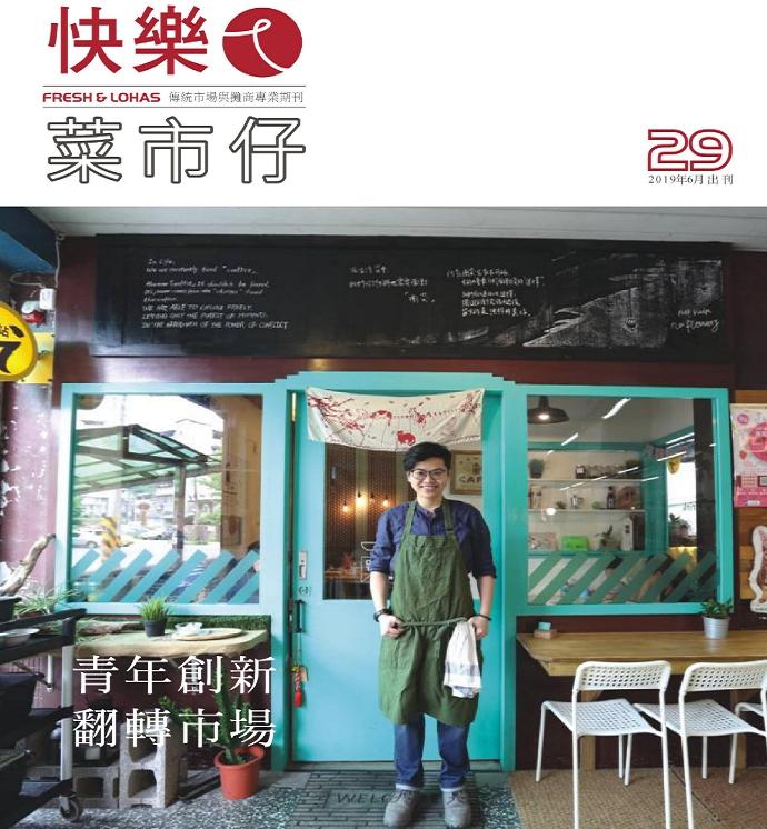 快樂ㄟ菜市仔雜誌-第29期