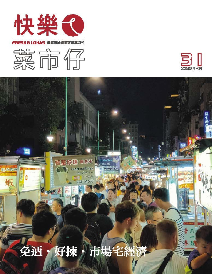 快樂ㄟ菜市仔雜誌-第31期