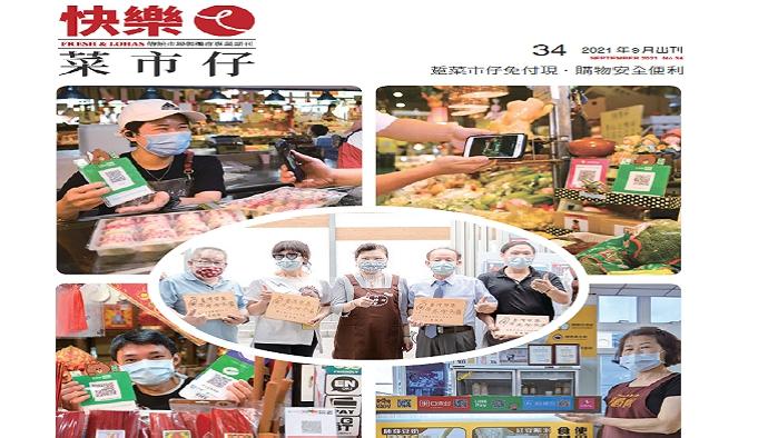 快樂ㄟ菜市仔雜誌-第34期