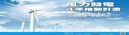 風力發電4年推動計畫