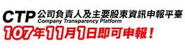 CTP公司負責人及主要股東資訊申報平臺