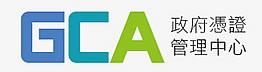 GCA政府憑證管理中心