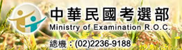 中華民國考選部