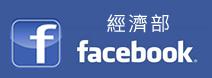 經濟部Facebook