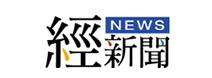 經NEWS新聞